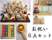 木のおもちゃ知育玩具、お祝い6点セットHA