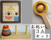 木のおもちゃ知育玩具、お祝い3点セットHL