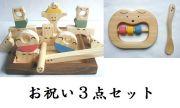 コロポコ積木パズル(ショート)&楓の子供スプーン&ワンニャン歯がため 3点セット
