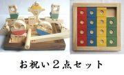 コロポコ積木パズル(ショート)&スライドパズル 2点セット
