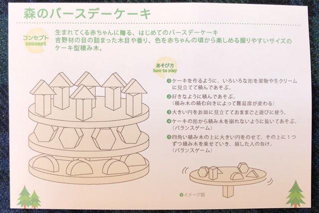 森のバースデーケーキ