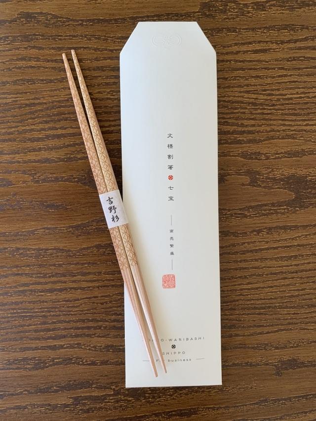文様らんちゅう割箸・七宝文様