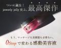 新ジュエリージェリー【送料無料】フルボ酸 天然ミネラル石 スキンケア化粧品 乾燥によるシワ たるみケア フェイスアップ ジェリー状美容液 ジュエリージェリー50g