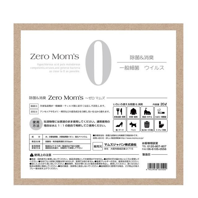 ゼロマムズ商品画像