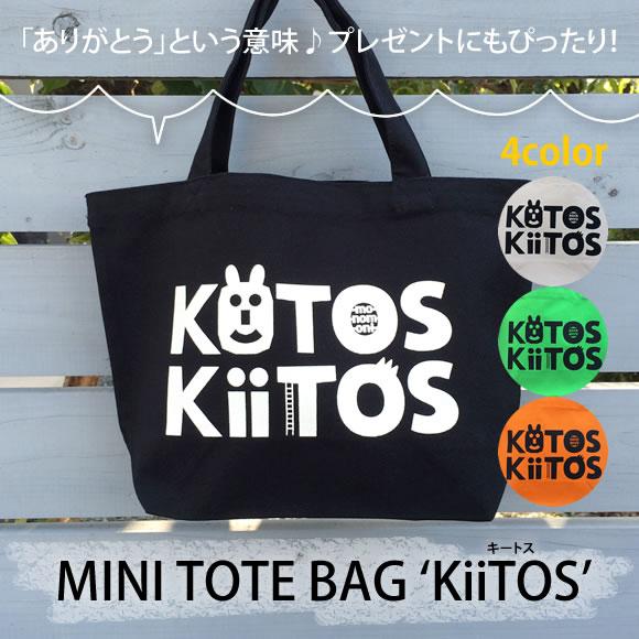 「ありがとう」という意味でプレゼントにもピッタリ♪ミニトートバッグ「キートス」