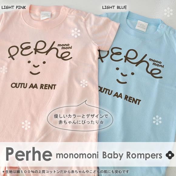 monomoni(モノモニ)|ベビーロンパース|優しいカラーとデザインが赤ちゃんにぴったり☆人気デザイン「ペルヘ」のロンパース登場!