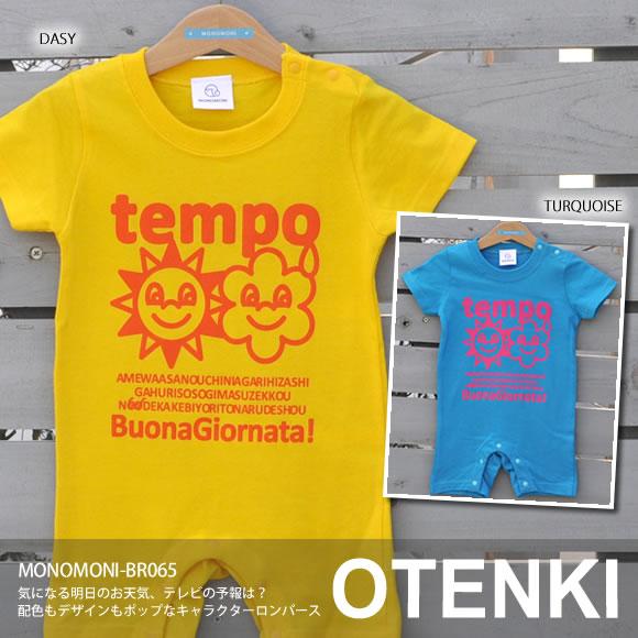 monomoni(モノモニ)|ロンパース|気になる明日のお天気、テレビの予報は?配色もデザインもポップなキャラクターTシャツ