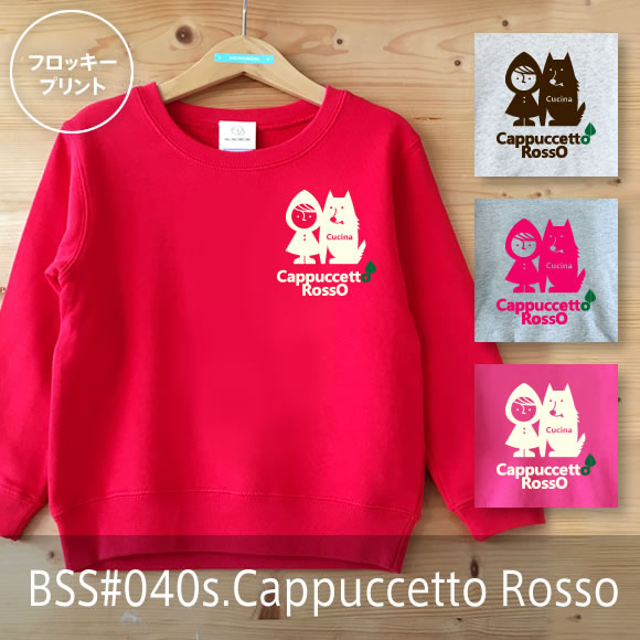 【受注生産】こどもトレーナー・パーカー「Cappuccetto Rosso(カプチェットロッソ)mini」