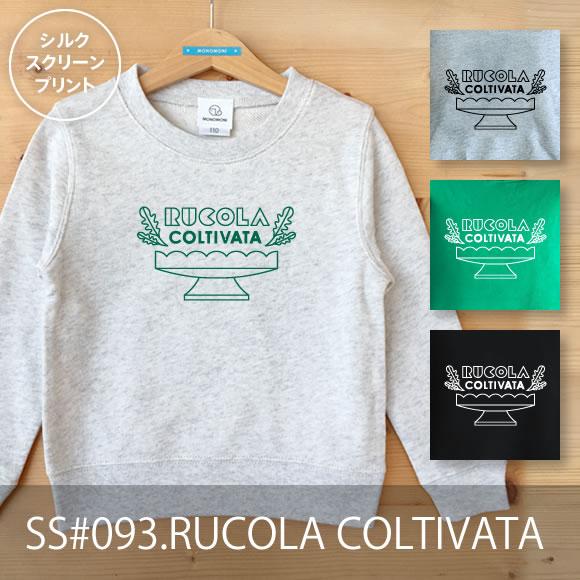 MONOMONI(モノモニ)こどもトレーナー・パーカー「RUCOLA COLTIVATA(ルッコラ・コルティヴァータ)」
