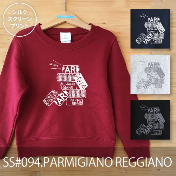 MONOMONI(モノモニ)こどもトレーナー・パーカー「PARMIGIANO REGGIANO(パルミジャーノ・レッジャーノ)」