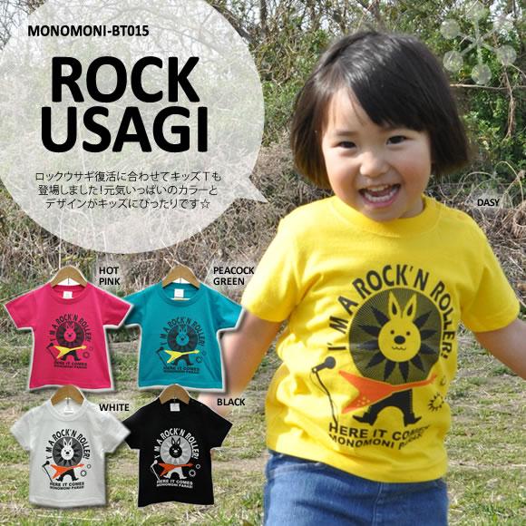monomoni(モノモニ)|キッズTシャツ|ロックウサギ復活に合わせてキッズTも登場!元気いっぱいのカラーとデザインがキッズにぴったり☆