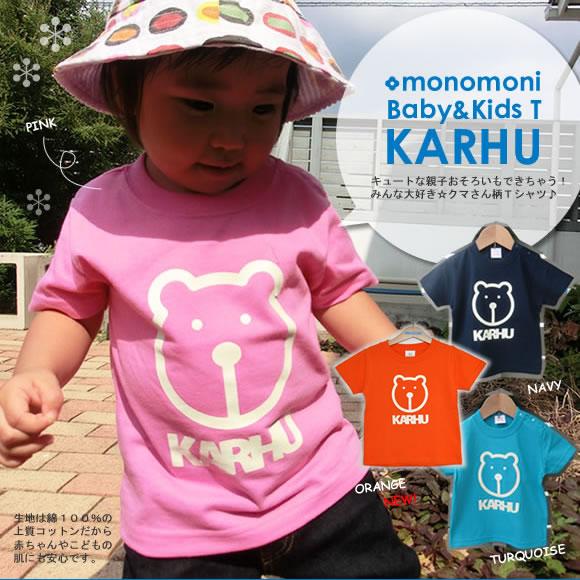 キッズTシャツ|親子おそろい・親子ペアで着れるキュートなクマさん柄Tシャツ☆