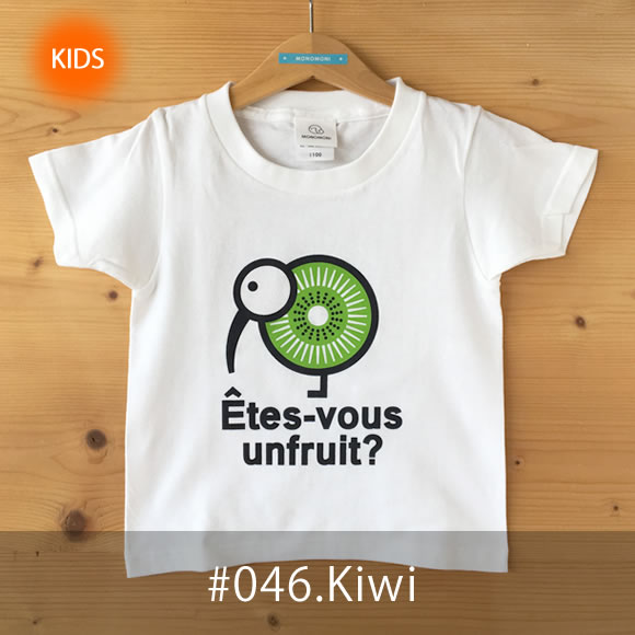MONOMONI(モノモニ)こどもTシャツ「Kiwi(キーウィ)」