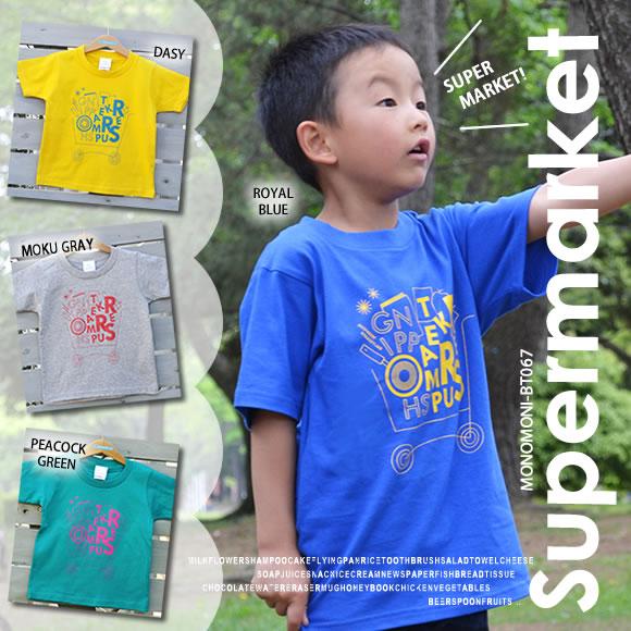 ショッピングのワクワクを詰め込んだグラフィカルなTシャツ「Supermarket(スーパーマーケット)」
