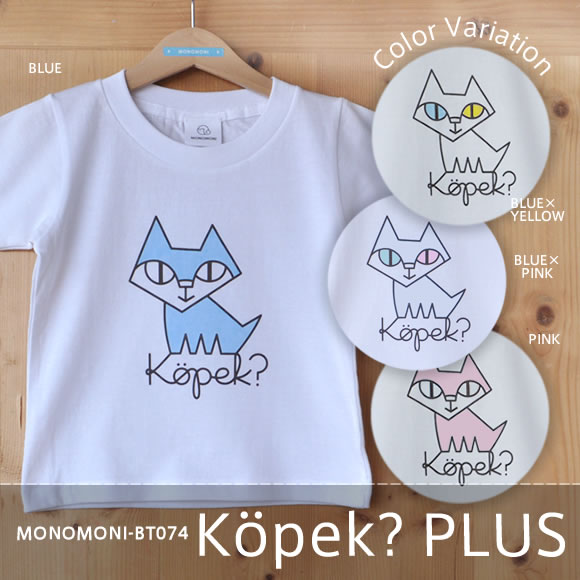 ネコ?イヌ?ネヌ?キャラクターTシャツ「Kopek?(コペック)」