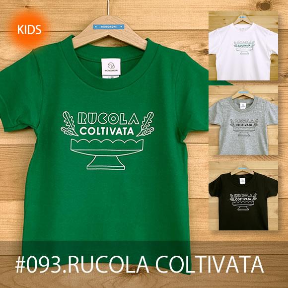 MONOMONI(モノモニ)こどもTシャツ「RUCOLA COLTIVATA(ルッコラ・コルティヴァータ)」