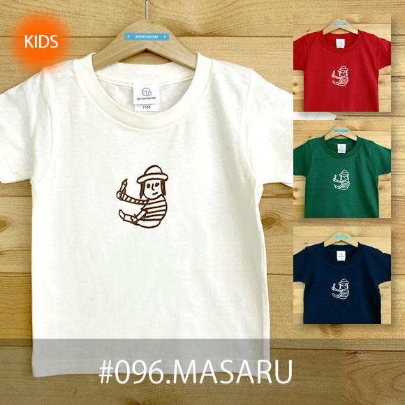 MONOMONI(モノモニ)こどもTシャツ「MASARU(マサル)」