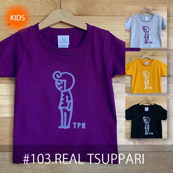 こどもTシャツ「REAL TSUPPARI(リアルツッパリ)」