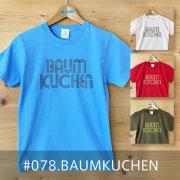 BAUMKUCHEN(バウムクーヘン)