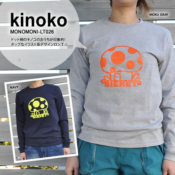 monomoni(モノモニ) ロンT ドット柄のキノコのおうちが印象的!ポップなイラスト系デザインロンT☆