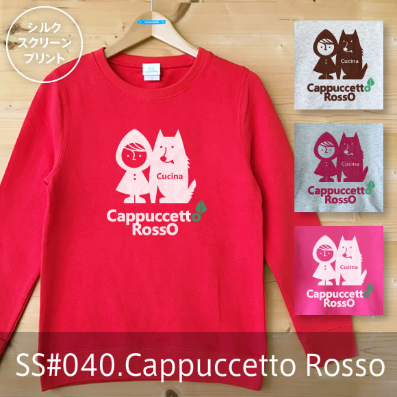 【受注生産】おとなトレーナー・パーカー「Cappuccetto Rosso(カプチェットロッソ)」
