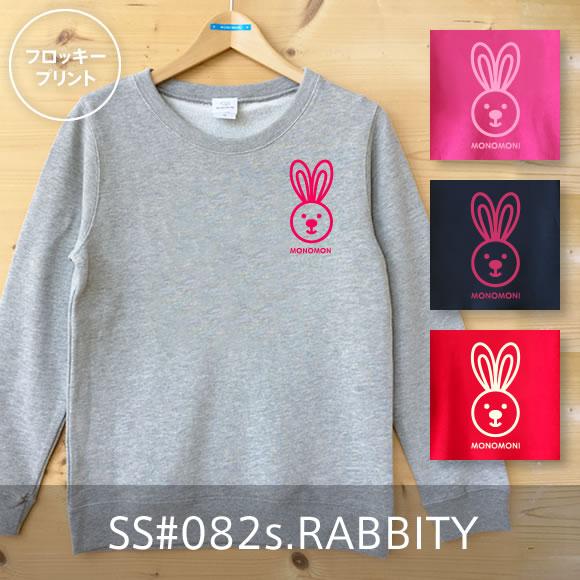 【受注生産】おとなトレーナー・パーカー「RABBITY(ラビティ)mini」
