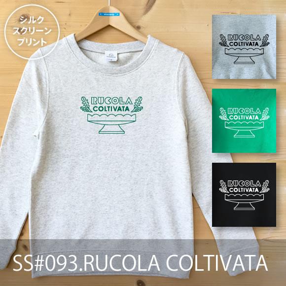 MONOMONI(モノモニ)おとなトレーナー・パーカー「RUCOLA COLTIVATA(ルッコラ・コルティヴァータ)」