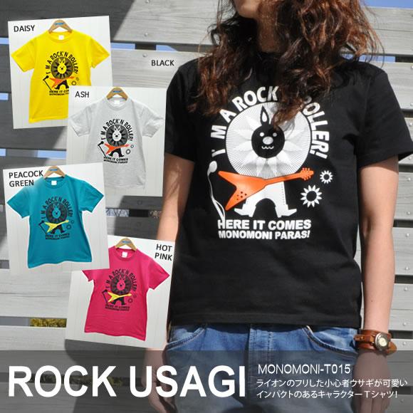 monomoni(モノモニ)|Tシャツ|ライオンのフリした小心者ウサギが可愛い♪幻の?ロックウサギTが復活!
