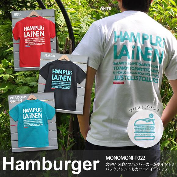 monomoni(モノモニ)|Tシャツ|具がつまったハンバーガーがポイント♪バックデザインもかっこいいTシャツ