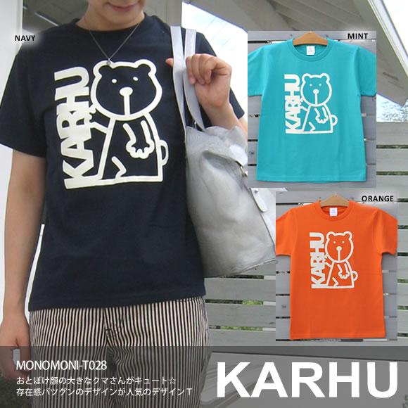 monomoni(モノモニ)|Tシャツ|大きなおとぼけクマさんがキュート☆配色も可愛い存在感バツグンのTシャツ