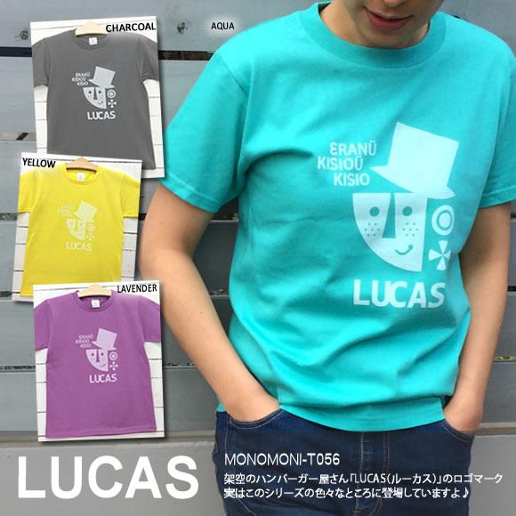 monomoni(モノモニ)|Tシャツ|架空のハンバーガー屋さん「LUCAS(ルーカス)」のロゴマーク