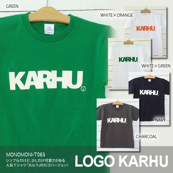 monomoni(モノモニ)|Tシャツ|シンプルだけど少しだけ可愛さがある人気Tシャツ「カルフ」のロゴバージョン!