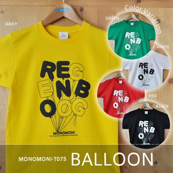 虹×風船のイラストTシャツ・ロゴTシャツ「Balloon(バルーン)」