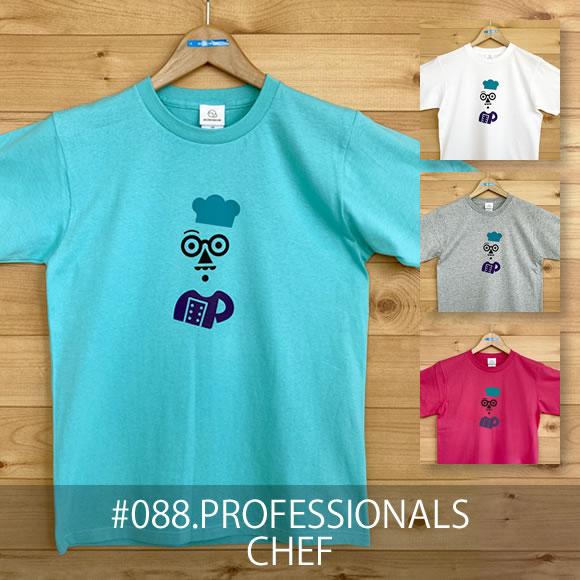 MONOMONI(モノモニ)おとなTシャツ「PROFESSIONALS/CHEF(プロフェッショナルズ/シェフ)」