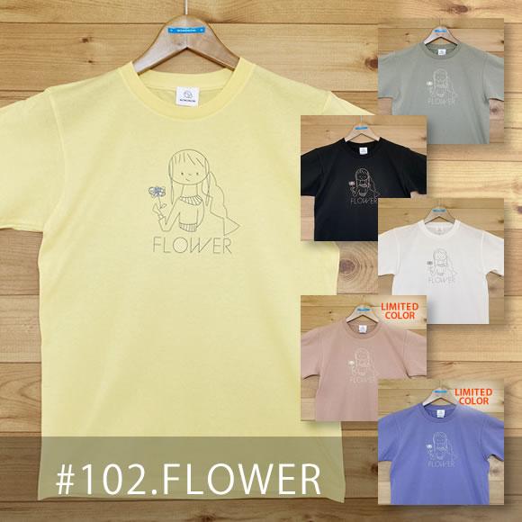 おとなTシャツ「FLOWER(フラワー)」