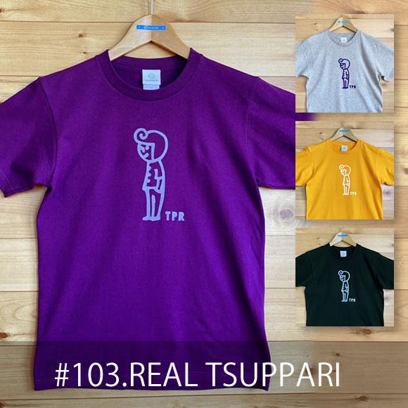 おとなTシャツ「REAL TSUPPARI(リアルツッパリ)」