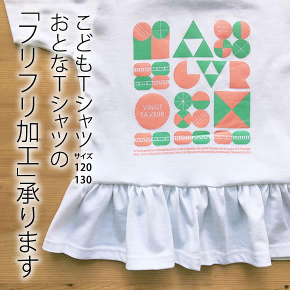 Tシャツの「フリフリ加工」承ります