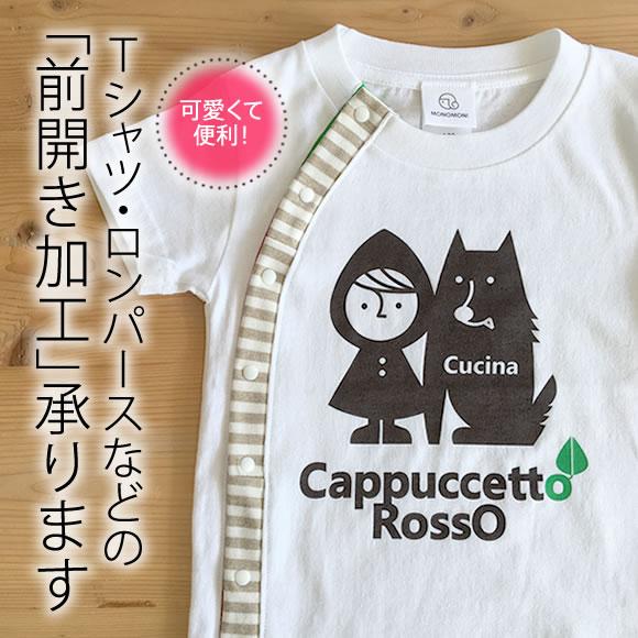 【バリアフリー服】まえあきTシャツ|Tシャツ・ロンパースなどの前開き加工を承ります!