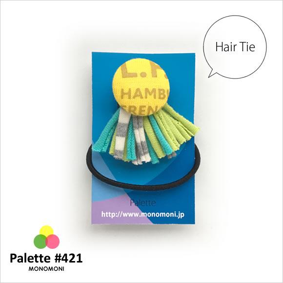 モノモニのリメイクシリーズ「Palette(パレット)」ヘアゴム