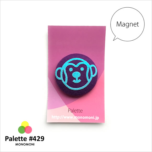 モノモニのリメイクシリーズ「Palette(パレット)」マグネット