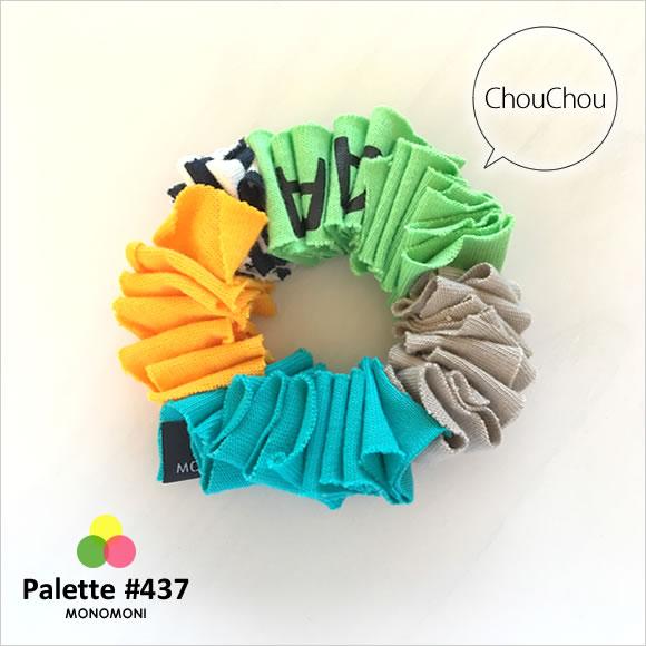 モノモニのリメイクシリーズ「Palette(パレット)」シュシュ