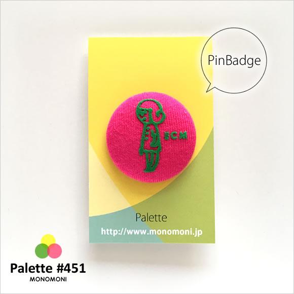モノモニのリメイクシリーズ「Palette(パレット)」ピンバッジ