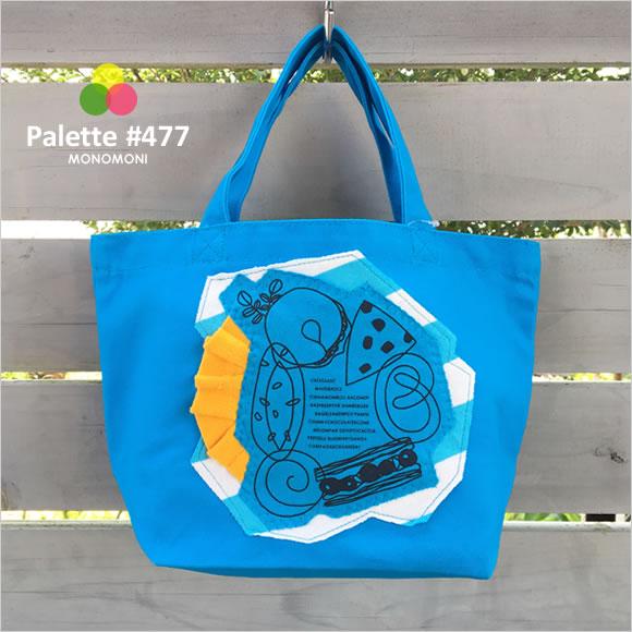 モノモニのリメイクシリーズ「Palette(パレット)」トートバッグ