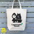 赤ずきんちゃん&オオカミの仲良しイラストが可愛い!トートバッグ「カプチェットロッソ」