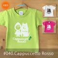 MONOMONI(モノモニ)こどもTシャツ「Cappuccetto Rosso(カプチェットロッソ)」