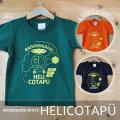 ヘリコプターのラジコンをイメージしたイラストTシャツ「HELICOTAPU(ヘリコタプー)」