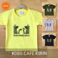 CAFE KIRIN(カフェ・キリン)