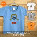 MONOMONI(モノモニ)こどもTシャツ「PROFESSIONALS(プロフェッショナルズ)」