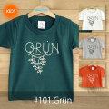 こどもTシャツ「Grun(グリューン)」