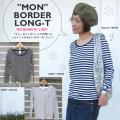 monomoni(モノモニ)|ロンT|「モン」のワンポイントが可愛い☆シルエットがキレイなボーダーロンT